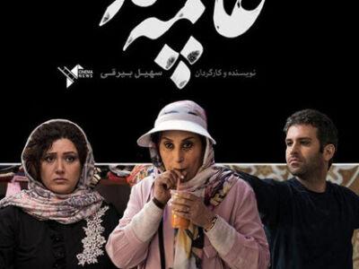 اکران فیلم عامه پسند در مشهد لغو شد