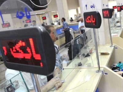 کاهش ساعت کاری بانک های دولتی