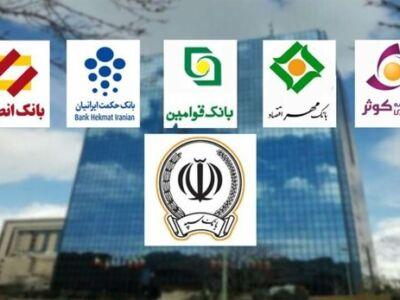 گام های نهایی برای ادغام بانکهای نظامی