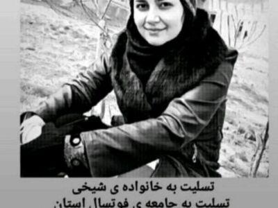 درگذشت الهام شیخی فوتسالیست قمی در اثر ابتلا به بیماری کرونا