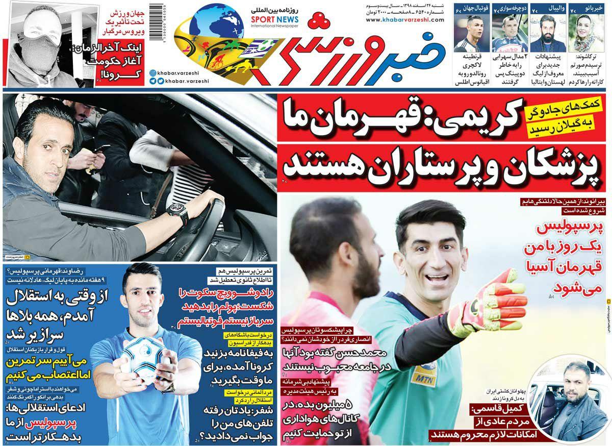 پیشخوان روزنامه ورزشی 24 اسفند 98