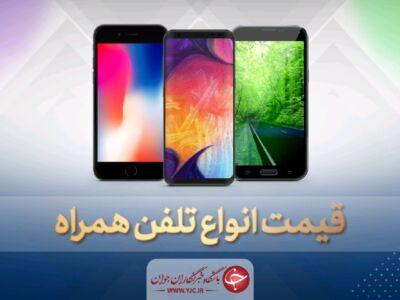قیمت روز گوشی موبایل در 10 اردیبهشت 99
