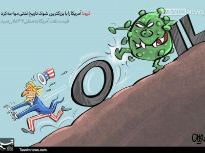 کرونا با آمریکا چه کرده / کاریکاتور