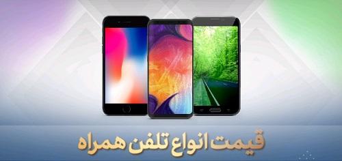 قیمت روز گوشی موبایل / 21 اردیبهشت 99