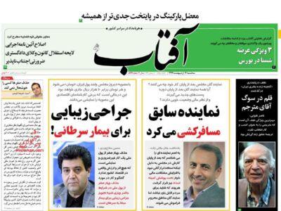 پیشخوان روزنامه ها - عناوین مهم روزنامه های دوشنبه 16 اردیبهشت 99