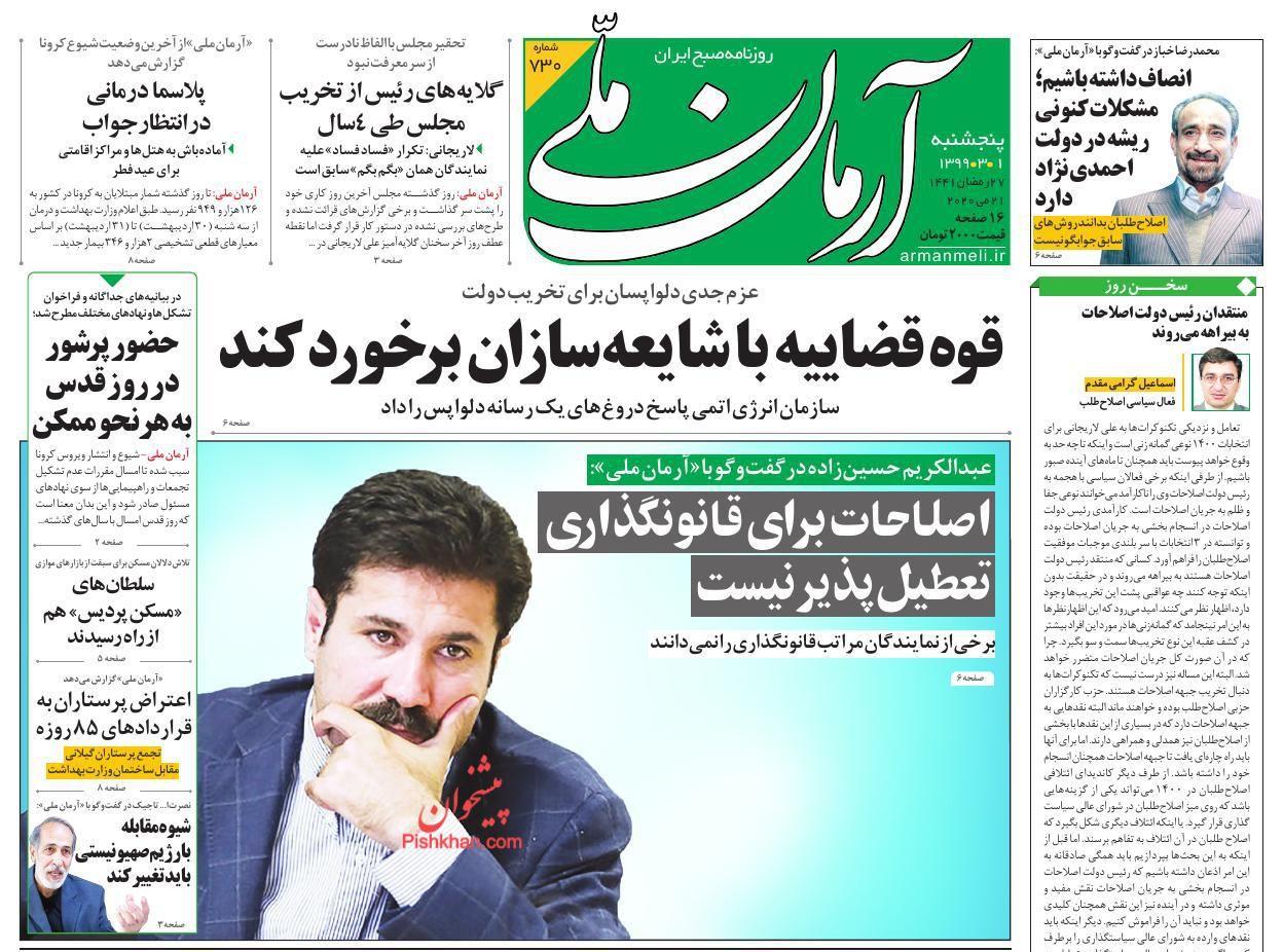 پیشخوان روزنامه های امروز پنجشنبه 1 خرداد 99