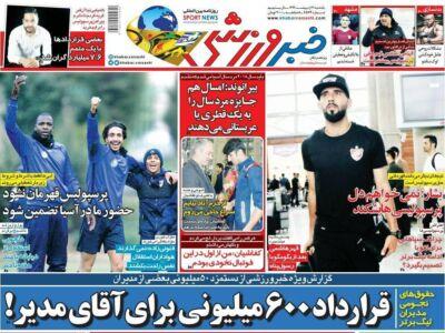پیشخوان روزنامه ورزشی یکشنبه 21 اردیبهشت 99