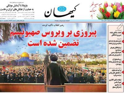 پیشخوان روزنامه های امروز شنبه 3 خرداد 99