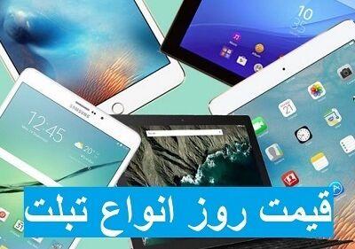قیمت روز تبلت / 12 خرداد 99