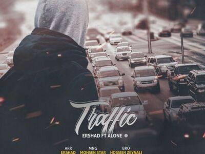 دانلود آهنگ جدید ارشاد به نام ترافیک