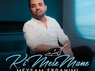 دانلود آهنگ جدید میثم ابراهیمی به نام کی مثه منه