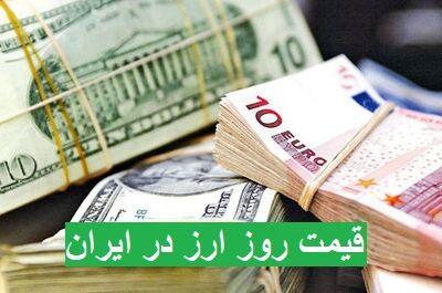 قیمت روز ارز آزاد دوشنبه 16 تیر 99