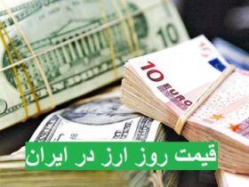 قیمت روز ارز آزاد شنبه 14 تیر 99