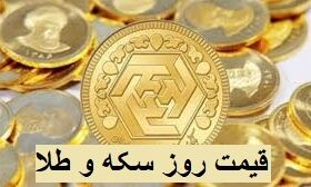 قیمت روز سکه و طلا شنبه 14 تیر 99