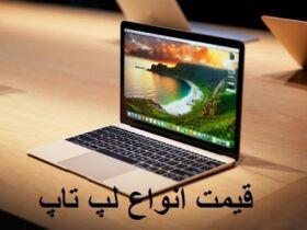 قیمت روز لپ تاپ شنبه 14 تیر 99