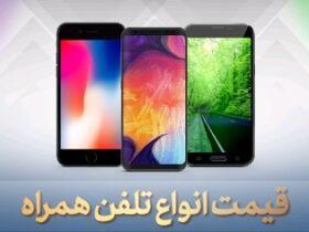 قیمت روز گوشی موبایل شنبه 14 تیر 99