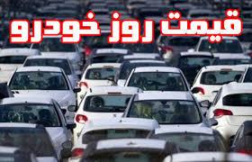 قیمت روز خودرو چهارشنبه 9 مهر 99