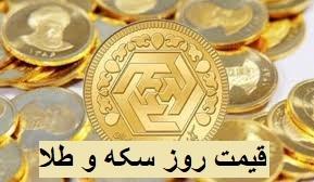 قیمت روز سکه و طلا یکشنبه 6 مهر 99