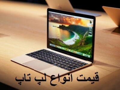 قیمت روز لپ تاپ چهارشنبه 2 مهر 99