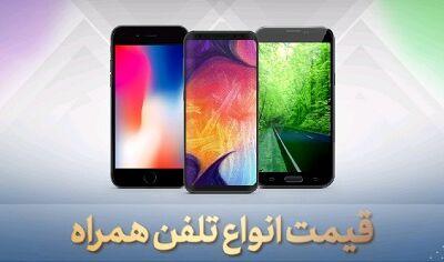 قیمت روز گوشی موبایل چهارشنبه 2 مهر 99