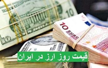 قیمت روز ارز آزاد یکشنبه 16 آذر 99