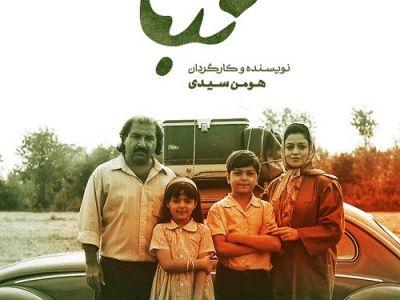 دانلود سریال قورباغه قسمت 4 چهارم