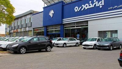 قرعه کشی 1400 ایران خودرو