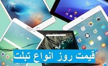 قیمت تبلت ۲۴ اسفند ۹۹