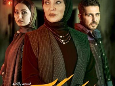 دانلود سریال ملکه گدایان قسمت 11