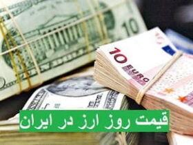 قیمت ارز و دلار 1 اردیبهشت 1400