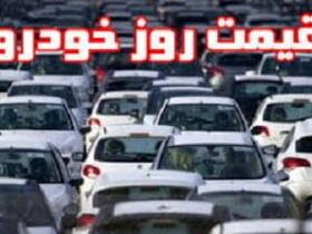 قیمت خودرو 1 اردیبهشت 1400