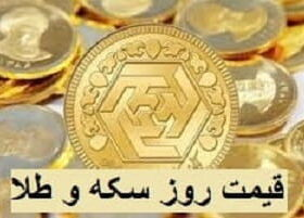 قیمت سکه و طلا 1 اردیبهشت 1400
