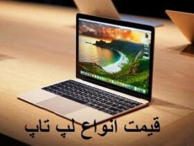 قیمت لپ تاپ 1 اردیبهشت 1400