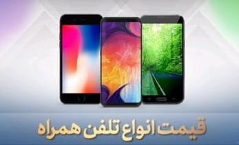 قیمت گوشی موبایل 2 اردیبهشت 1400