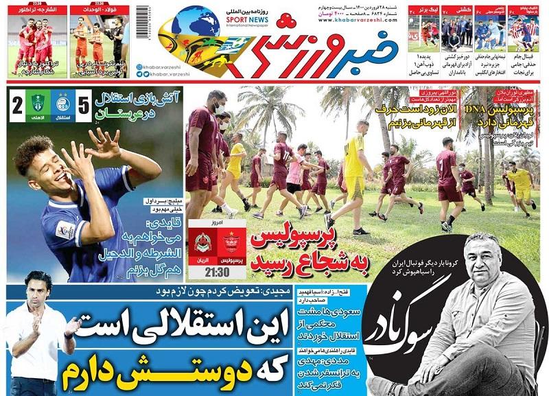 صفحه اول روزنامه خبر ورزشی 1400