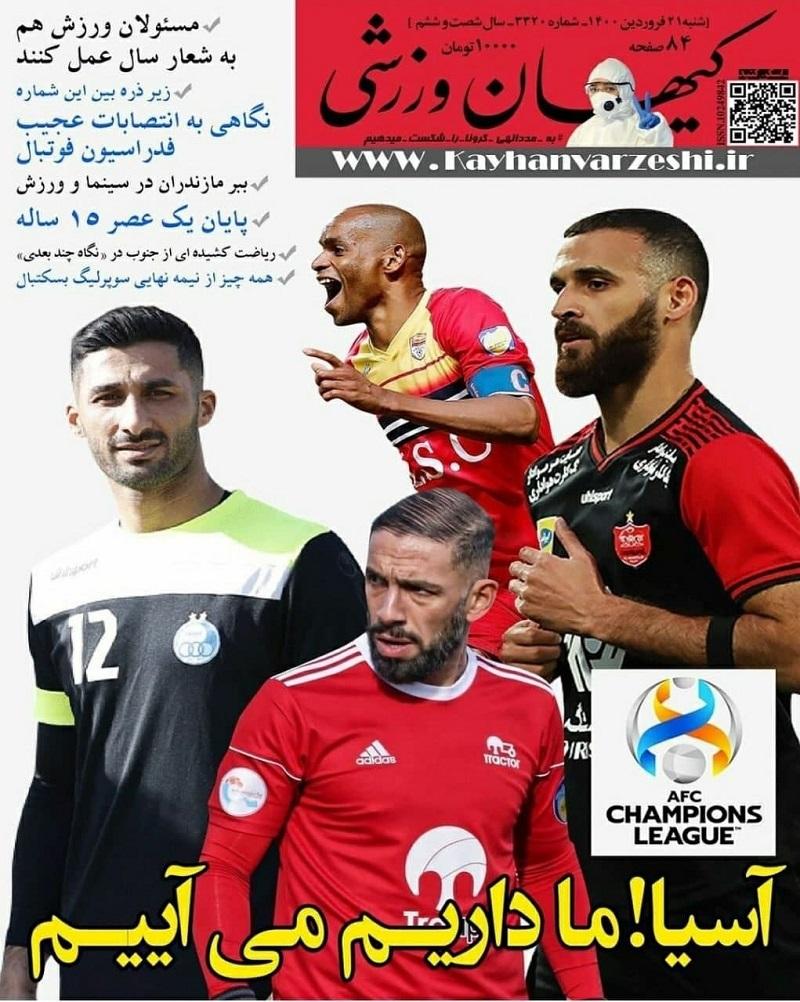 صفحه اول روزنامه کیهان ورزشی
