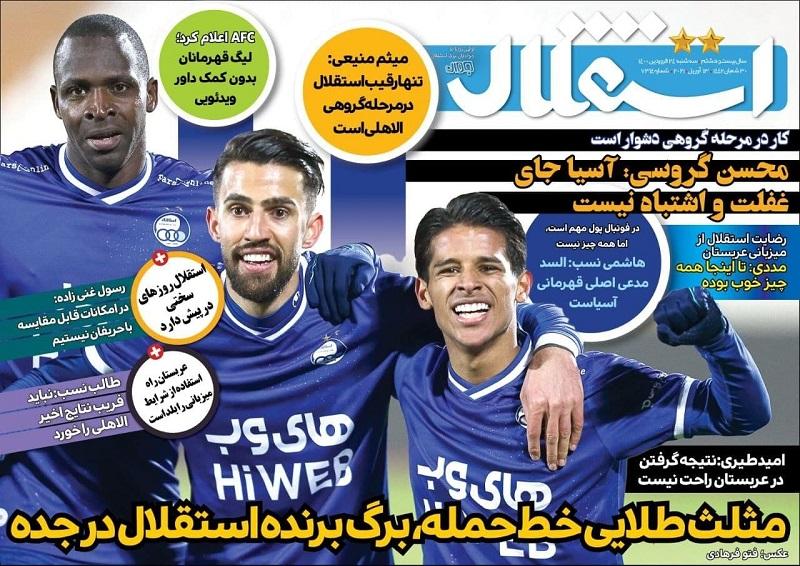 صفحه اول روزنامه ورزشی استقلال 1400