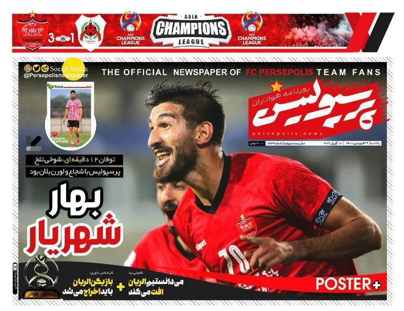 صفحه اول روزنامه ورزشی پرسپولیس 1400