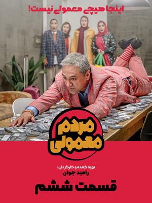 دانلود سریال مردم معمولی قسمت 6