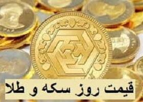 قیمت سکه و طلا 24 اردیبهشت 1400