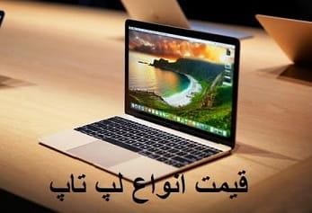 قیمت لپ تاپ 9 خرداد 1400