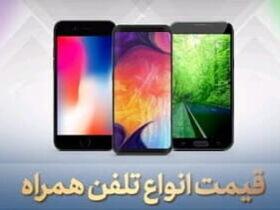 قیمت گوشی موبایل 24 اردیبهشت 1400