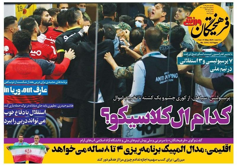 صفحه اول روزنامه فرهیختگان ورزشی
