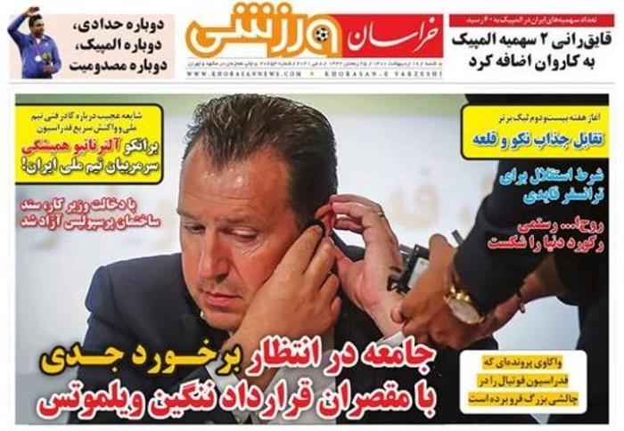 صفحه اول روزنامه خراسان ورزشی