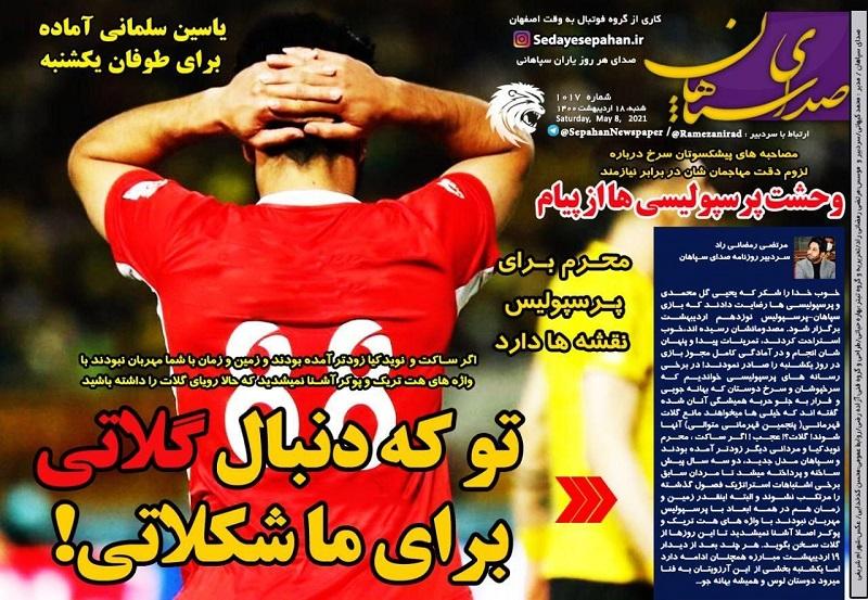 صفحه اول روزنامه صدای سپاهان