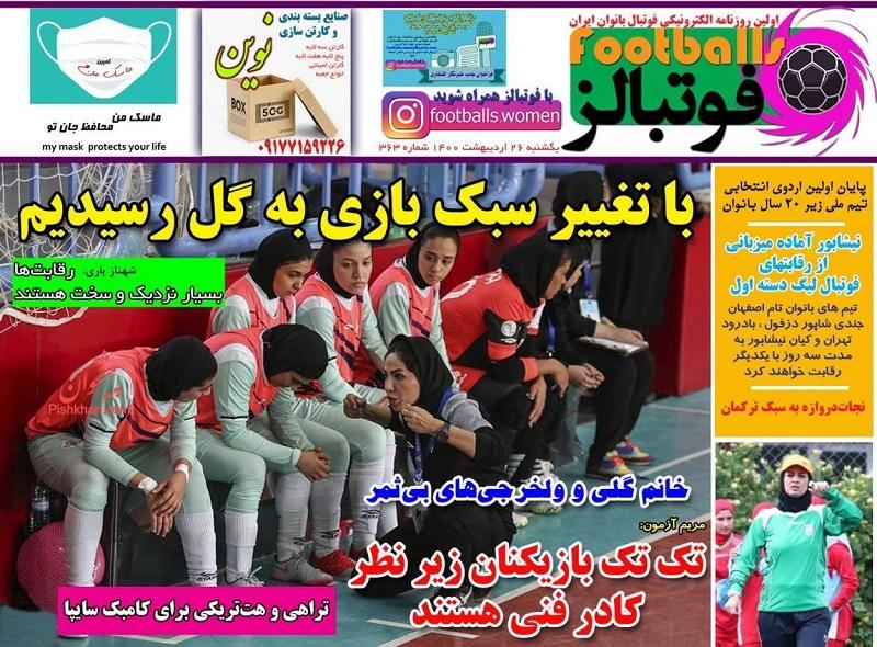 صفحه اول روزنامه فوتبالز