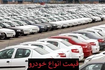 قیمت خودرو 8 خرداد 1400