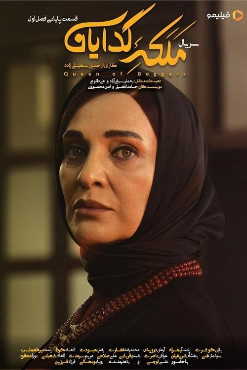 دانلود سریال ملکه گدایان قسمت 19