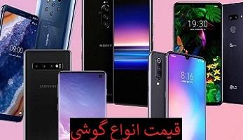 قیمت گوشی موبایل 8 خرداد 1400