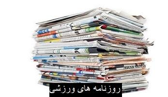 روزنامه های ورزشی 13 خرداد 1400